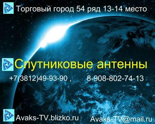 Установка настройка спутниковых антенн в Омске Фото 2