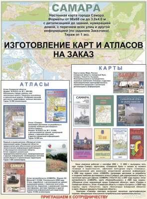 Атласы и карты Самарской обл. и городов Самарской обл.