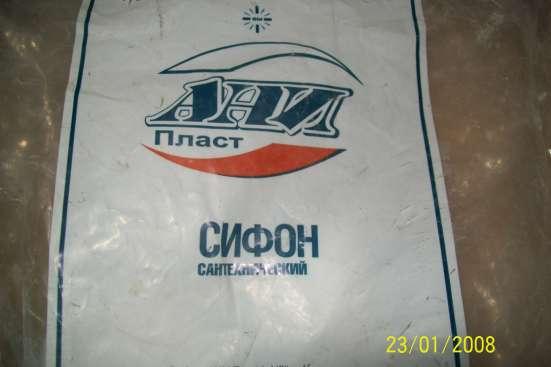 Продам сифон сантехнический новый в упаковке в Пензе Фото 1