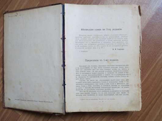 Старинная книга Толкование Евангелия 1907
