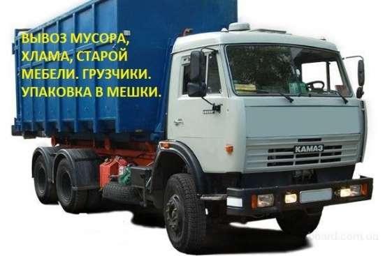 Вывоз строительного мусора с Грузчиками