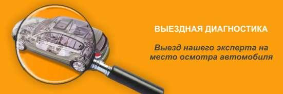 Диагностика с выездом.Челябинск