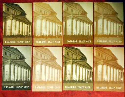 Программки Большого театра СССР 70-е годы