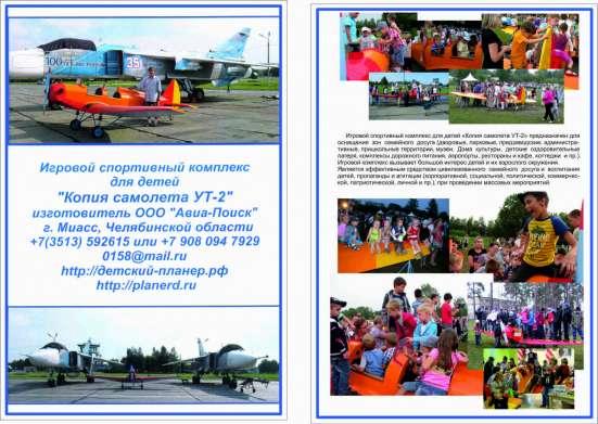 Игровой комплекс для детей копия самолета