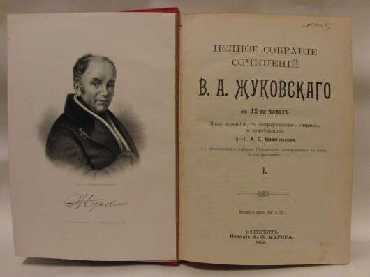 Собрание сочинений Жуковского В.А.