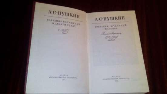 А.С. Пушкин. Собрание сочинений. в Москве Фото 1