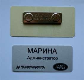 Изготовление бейджей в Нижнем Новгороде Фото 2