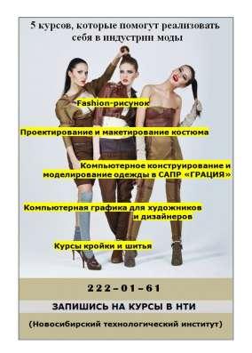 Курсы для реализации себя в индустрии моды