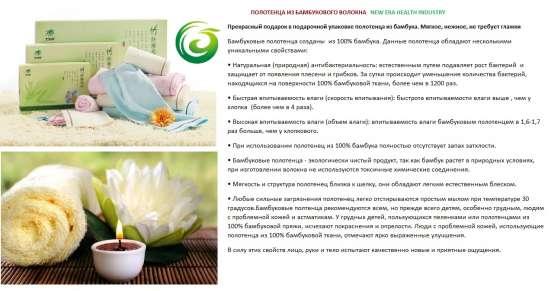 Натуральные бамбуковые полотенца и салфетки