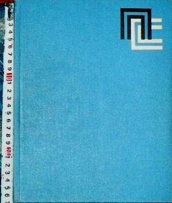 Продам Политехнический словарь, 1989г.  656 стр.