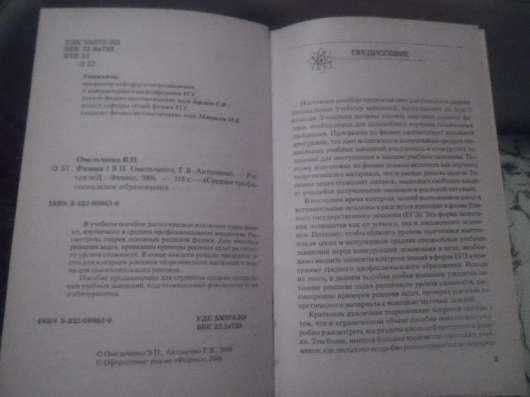 Учебник по физике для сред. проф. образования в Орехово-Зуево Фото 1