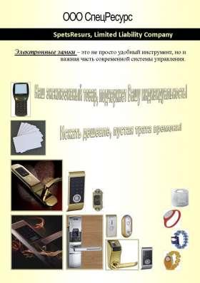 Электронные, Карточные, Дверные Замки. Onity, Hune, Выключатели энерг во Владивостоке