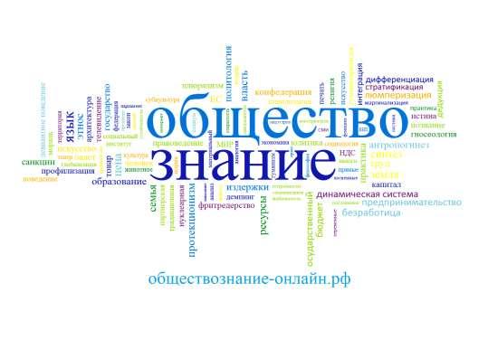 репетитор по обществознанию в Ростове-на-Дону Фото 2