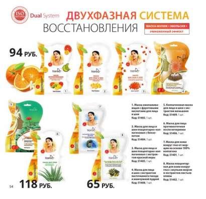 Экспресс -уход за кожей лица в Москве Фото 1