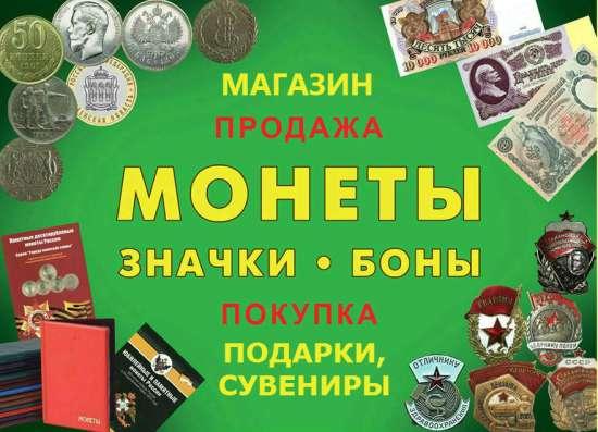 Монеты, альбомы, значки, боны, сувениры