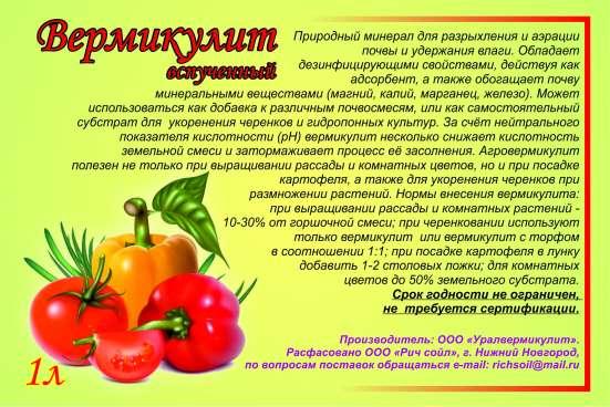 Вермикулит, Агроперлит. Опт, розница