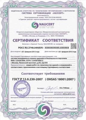 Сертификация ISO в Москве Фото 1