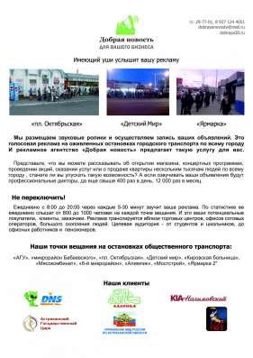 Голосовая Реклама на остановках города Астрахань