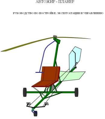 Описание по сборке и чертежи виропланера