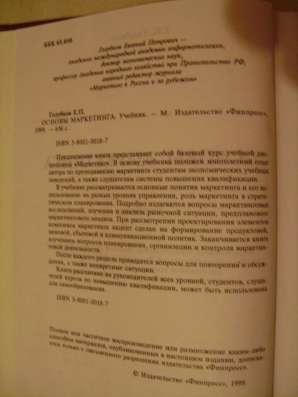 """"""" Основы маркетинга """", Голубков"""