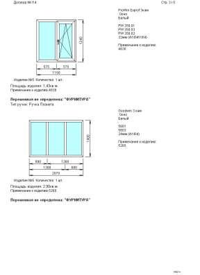 Окна, новые не стандарт в г. Рубцовск Фото 3