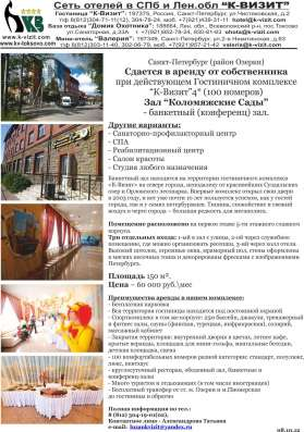 Зал «Коломяжские Сады» в Санкт-Петербурге Фото 1