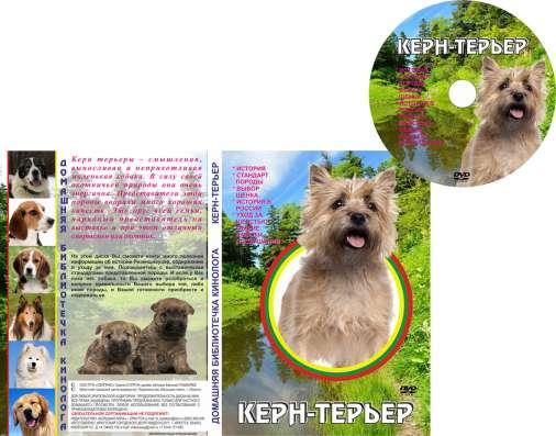 Фильмы о собаках на DVD в Иркутске Фото 1