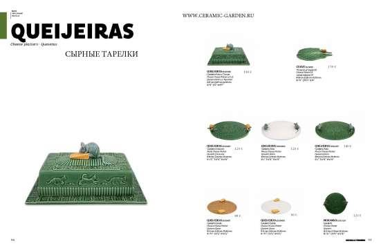 Тарелки для сыра Бордалло пинейро Португалия