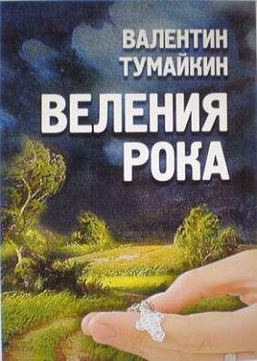 "Роман ""Веления рока"""