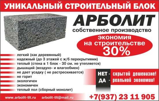 Строительные блоки в Тольятти Фото 1