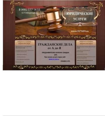 Все виды юридических услуг. Адвокат по гражданским делам. Ве