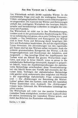Продам Русско-Немецкий словарь, 24 000 слов, 372 стр. в Челябинске Фото 3