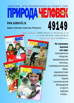 Старые журналы Природа и человек. Свет в Москве Фото 1