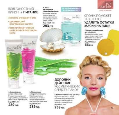 Экспресс -уход за кожей лица в Москве Фото 4