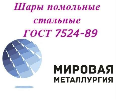 Мелющие шары для шаровых мельниц ГОСТ 7524-89купить