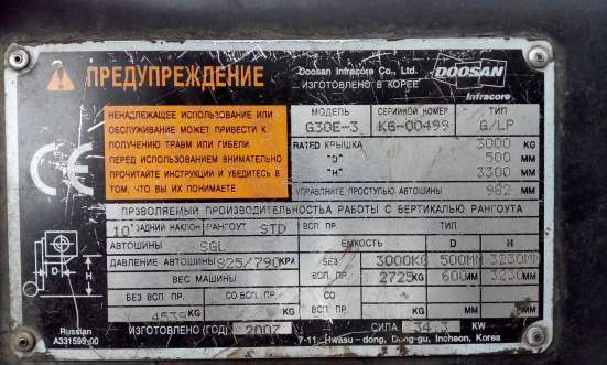 ООО Ярославский погрузчик