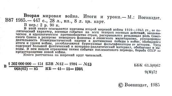 Продам книгу-Вторая Мировая война. Итоги и уроки. 1985г. 447 в Челябинске Фото 1