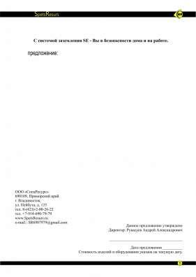 Системы заземления. Контур заземления. в Владивостоке Фото 1