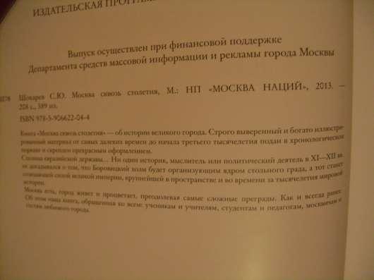 """"""" Москва сквозь столетия """", Шокарев С. Ю."""