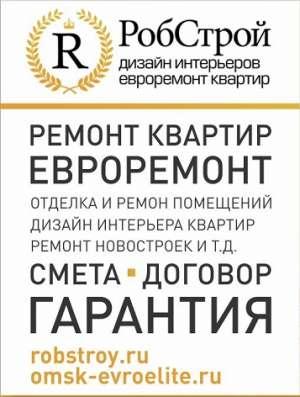 Цены на ремонт квартир в омске