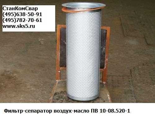Фильтр сепаратор   ПВ10-08.520 для компрессора ПВ10