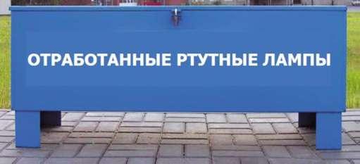 Контейнер для хранения ртутных ламп в Омске Фото 5