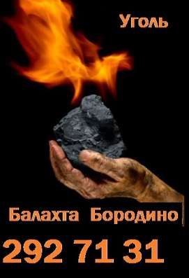 Балахтинский уголь
