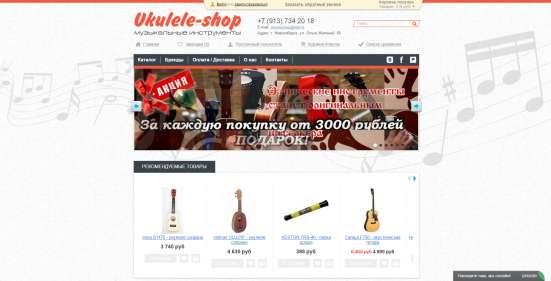 Интернет-магазины под ключ