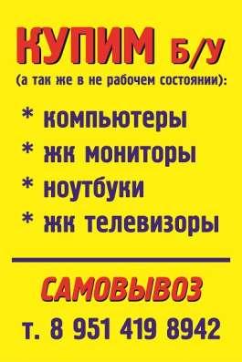 Срочный выкуп НОУТБУКОВ ЖК МОНИТОРОВ КОМПЬЮТЕРОВ