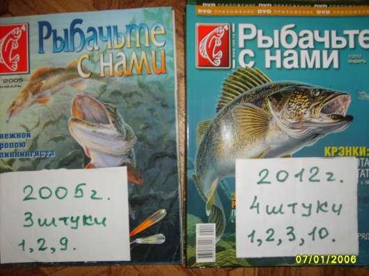"""Журналы """"Рыбачьте с нами"""", """"Рыболов"""""""