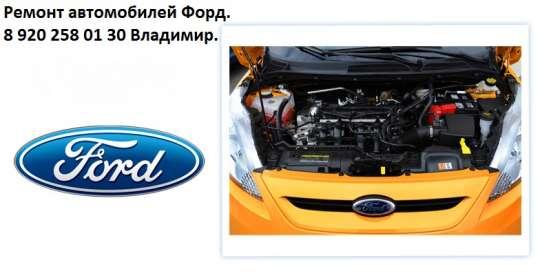 Ремонт автомобилей Форд. в Нижнем Новгороде Фото 1