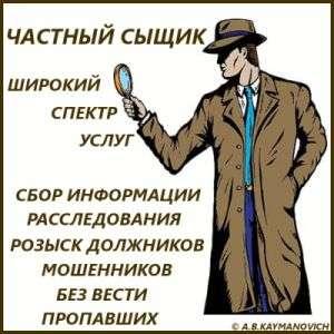 Услуги практикующего частного детектива в Ростове-на-Дону Фото 1