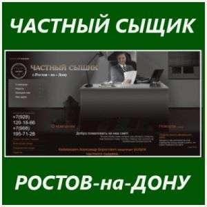 Услуги практикующего частного детектива в Ростове-на-Дону Фото 3