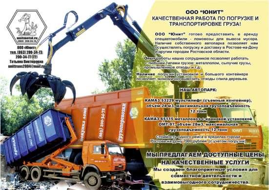 Аренда ломовозов в Ростове-на-Дону Фото 3